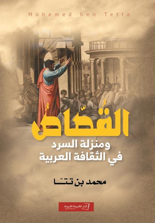 القصاص ومنزلة السرد في الثقافة العربية