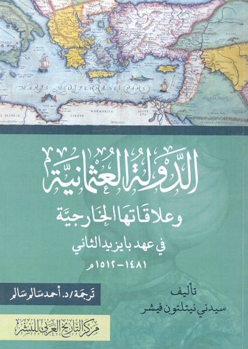 الدولة العثمانية وعلاقاتها الخارجية في عهد بايزيد الثاني 1481 - 1512م