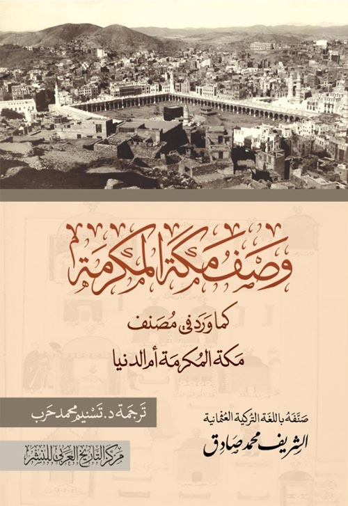 وصف مكة المكرمة كما ورد في مصنف مكة المكرمة أم الدنيا