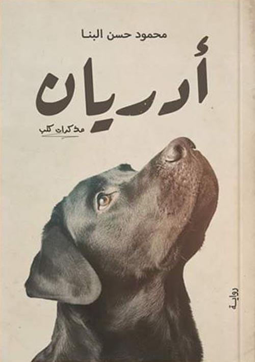 """أدريان """" مذكرات كلب """""""