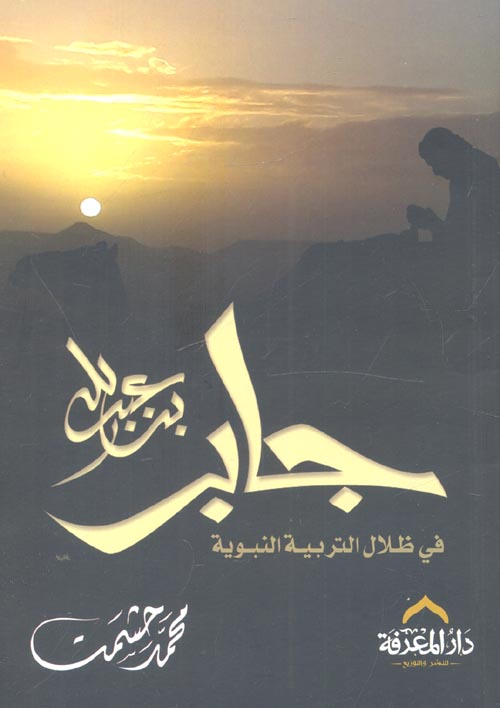 جابر بن عبد الله من خلال التربية النبوية