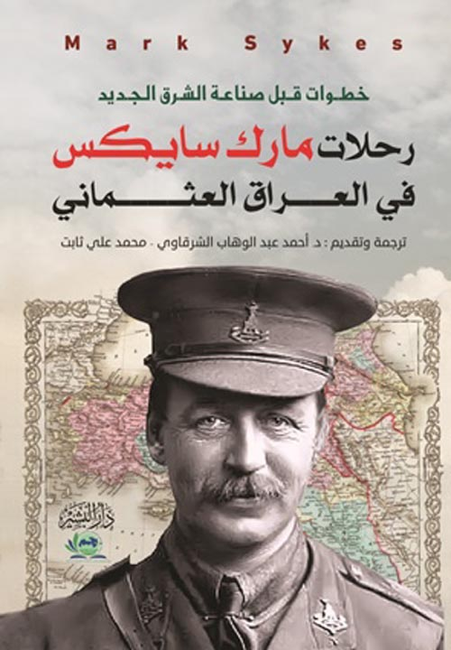 رحلات مارك سايكس في العراق العثماني