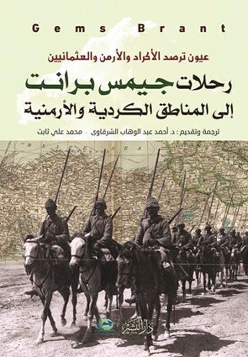 رحلات جميس برانت إلى المناطق الكردية والأرمنية