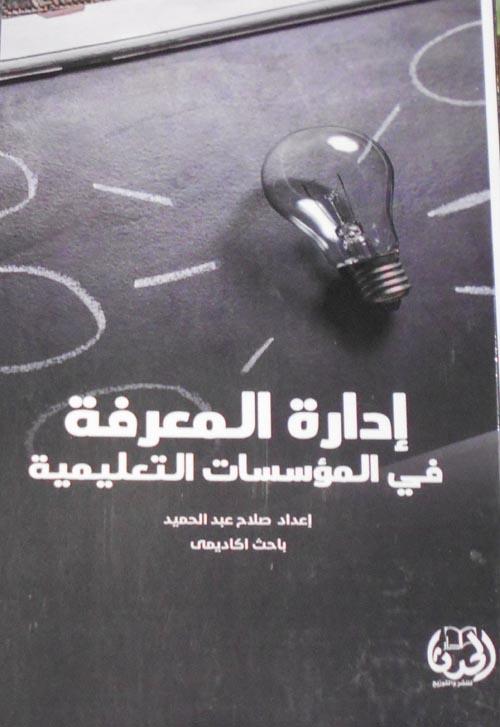 إدارة المعرفة في المؤسسات التعليمية