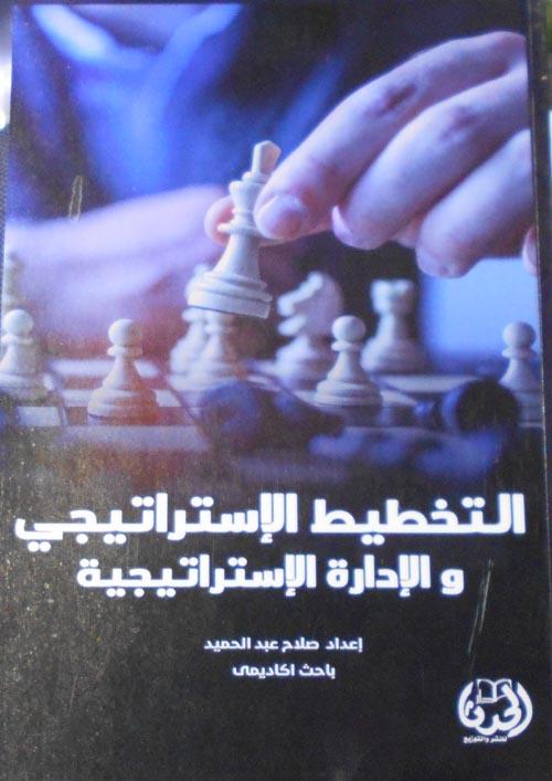 التخطيط الإستراتيجي والإدارة الإستراتيجية