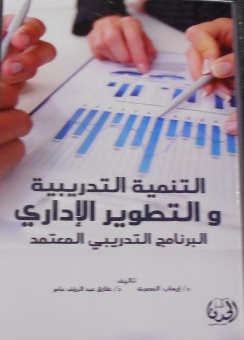 """التنمية التدريبية والتطوير الإداري """"البرنامج التدريبي المعتمد"""""""