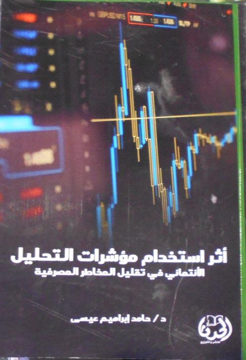 أثر استخدام مؤشرات التحليل الإئتماني في تقليل المخاطر المصرفية