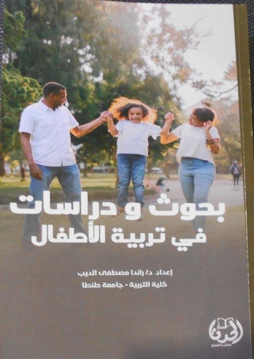 بحوث ودراسات في تربية الأطفال
