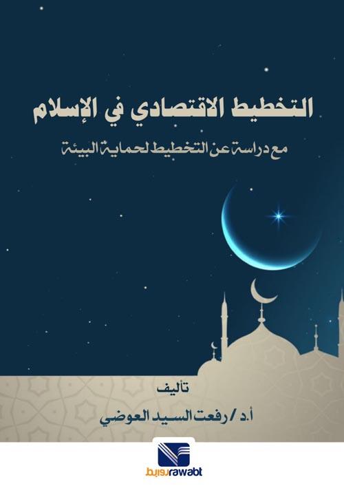 """التخطيط الاقتصادي في الإسلام """" مع دراسة عن التخطيط لحماية البيئة """""""
