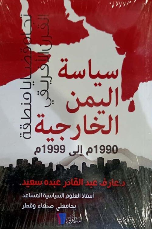 سياسة اليمن الخارجية 1990م إلى 1999م