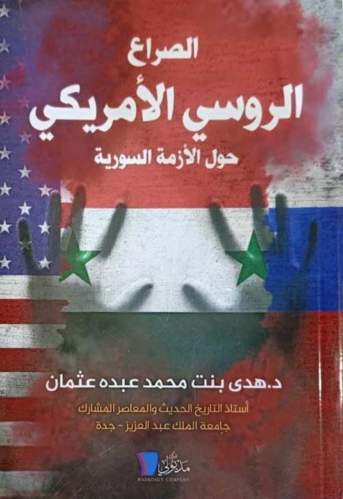 الصراع الروسي الأمريكي حول الأزمة السورية