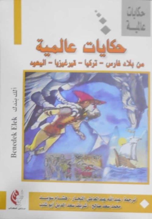 حكايات عالمية من بلاد فارس - تركيا - قيرغيزنا - اليهود