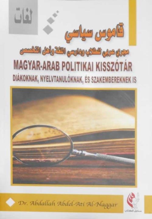 قاموس سياسي مجري عربي للطلاب ودارسي اللغة أهل التخصص