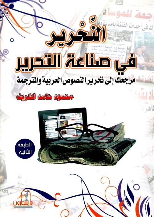 """النحرير في صناعة التحرير """" مرجعك إلى تحرير النصوص العربية والمترجمة """""""