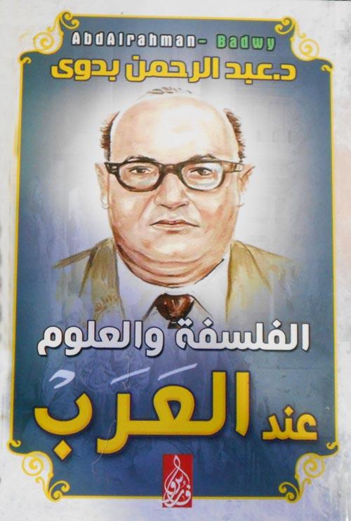 الفلسفة والعلوم عند العرب