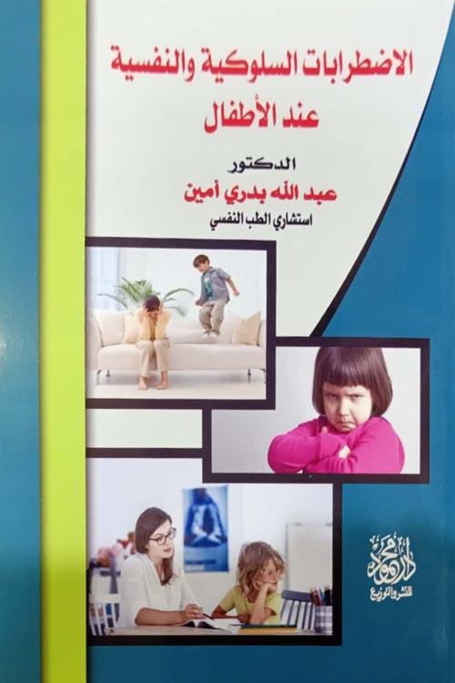 الاضطرابات السلوكية والنفسية عند الأطفال