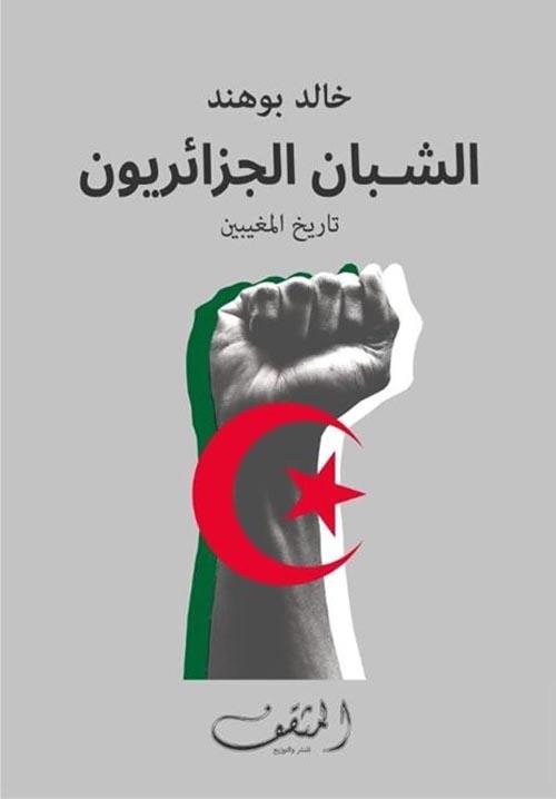الشبان الجزائريون