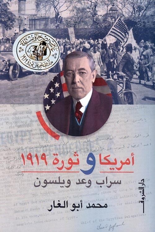 """أمريكا وثورة 1919 """"سراب وعد ويلسون"""""""