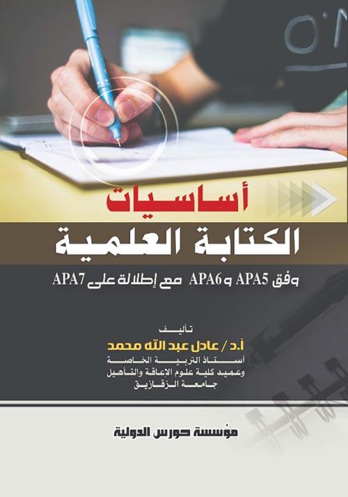 اساسيات الكتابة العلمية وفق APA5 & APA6 مع إطلالة APA7
