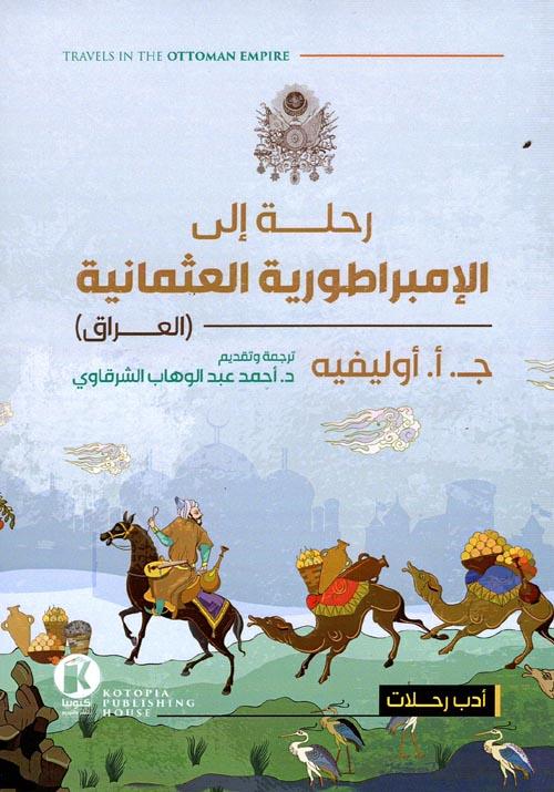 """رحلة إلى الإمبراطورية العثمانية """" العراق """""""