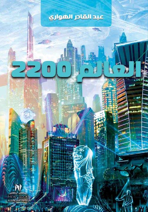 العالم 2200