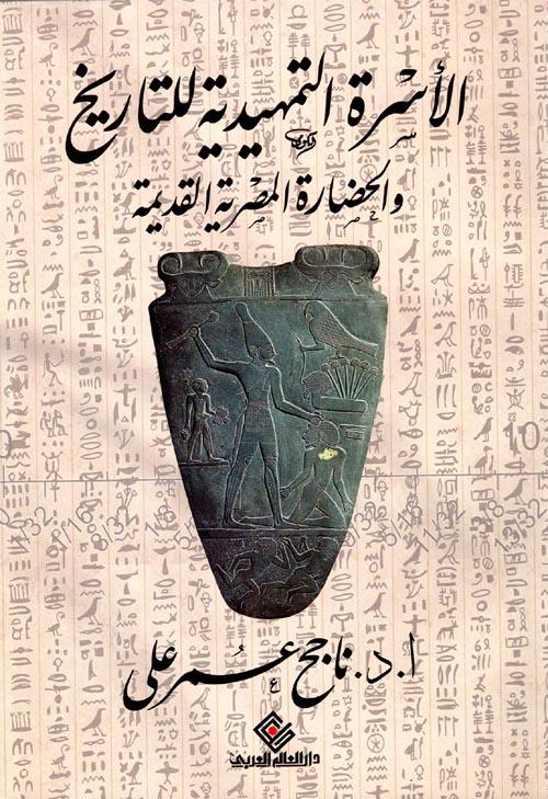 الأسرة التمهيدية للتاريخ والحضارة المصرية القديمة