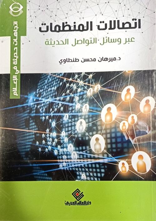 اتصالات المنظمات عبر وسائل  التواصل الحديثة