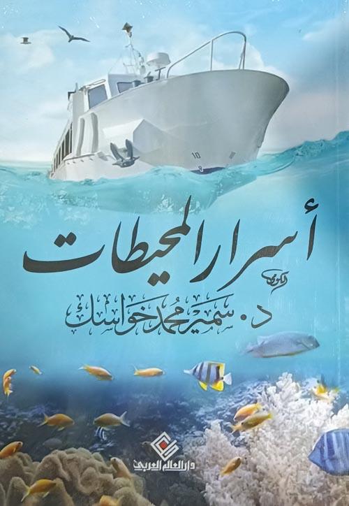 أسرار المحيطات