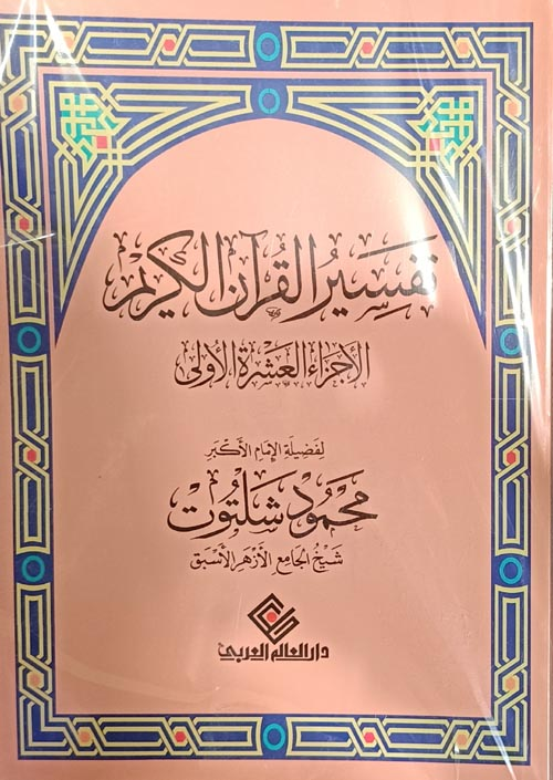 """تفسير القرآن الكريم """"الأجزاء العشرة الأولى"""""""