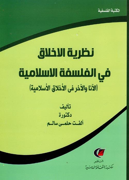 """نظرية الاخلاق في الفلسفة الاسلامية """" الآنا والآخر في الأخلاق الأسلامية """""""