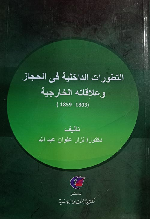 """التطورات الداخلية في الحجاز وعلاقاته الخارجية """"1803-1859"""""""