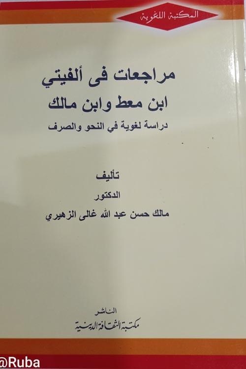 مراجعات في ألفيتي ابن معط وابن مالك