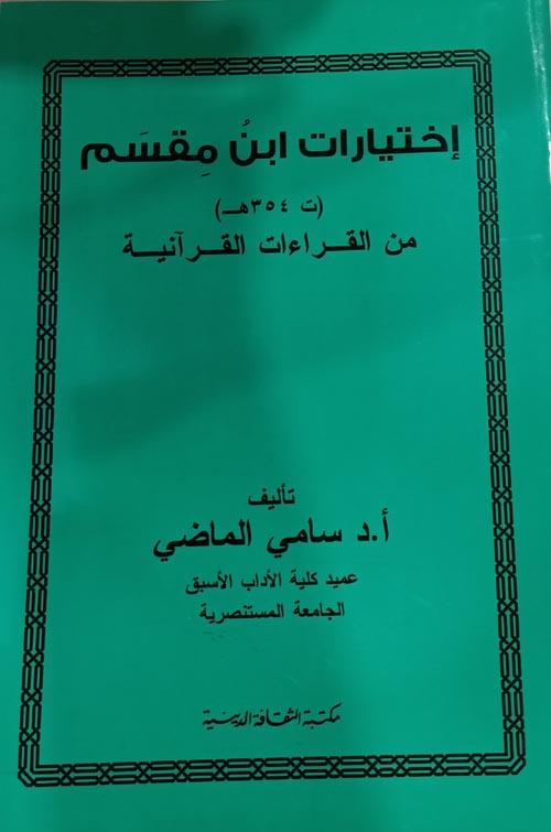 إختيارات ابن مقسم (ت 354هـ) من القراءات القرآنية