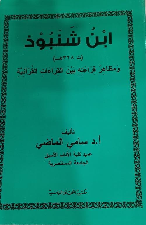 ابن شنبوذ (ت 328هـ) ومظاهر قرائته بين القراءات القرآنية