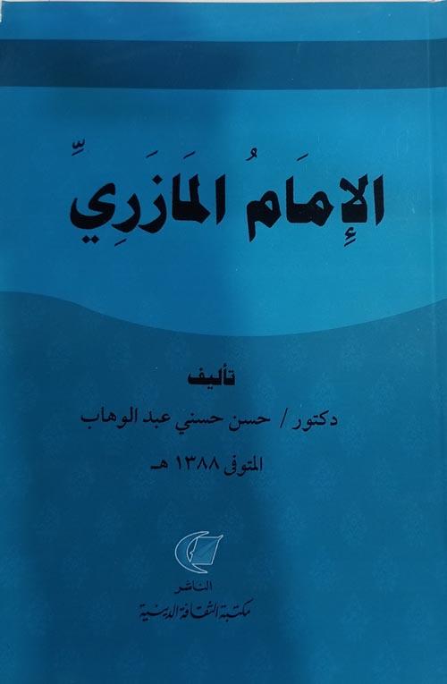 الإمام المازري