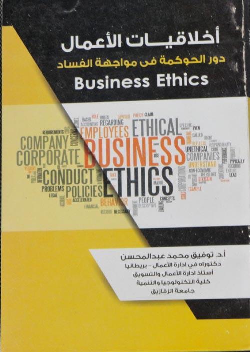 """أخلاقيات الأعمال """"دور الحوكمة في مواجهة الفساد"""""""