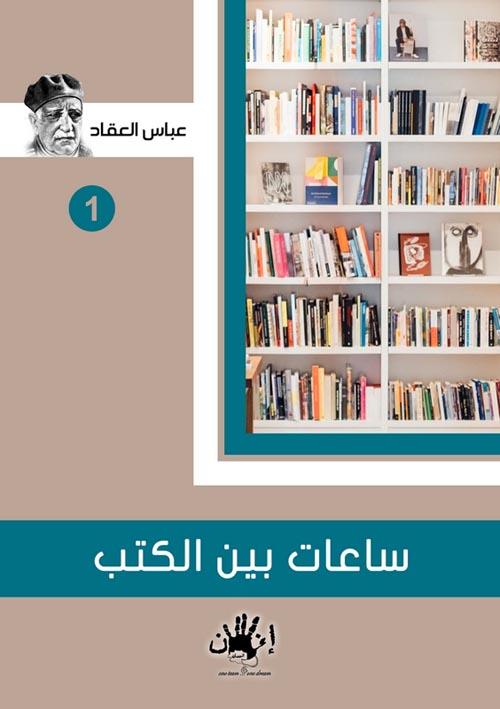 ساعات بين الكتب