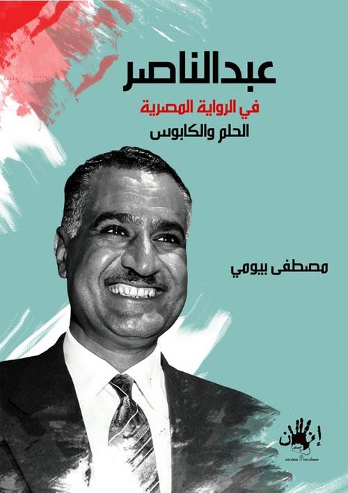 عبد الناصر فى الرواية المصرية