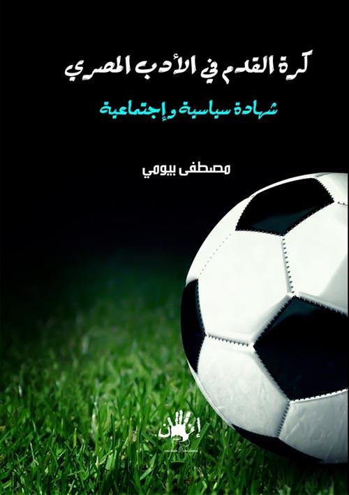 """كرة القدم في الأدب المصري """"شهادة سياسية واجتماعية"""""""