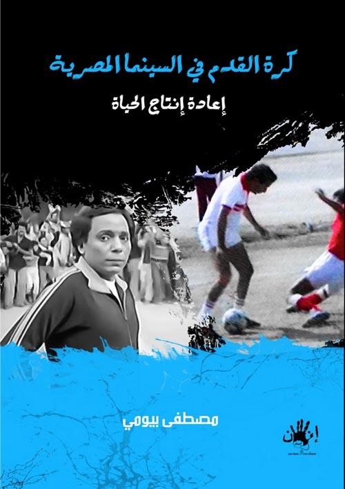 كرة القدم في السينما المصرية