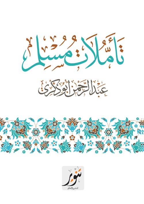 تأملات مسلم