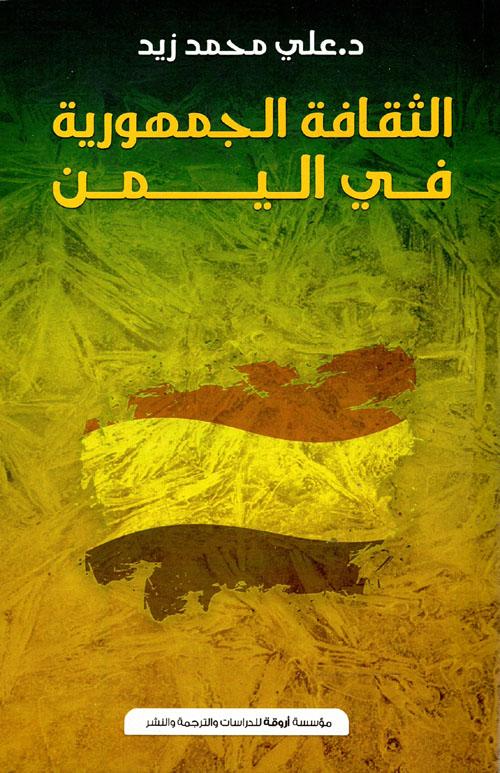 الثقافة الجمهوية في اليمن