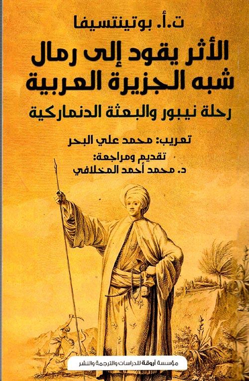 """الأثر يقود إلي رمال شبه الجزيرة العربية  """"رحلة نيبور والبعثة الدنماركية """""""