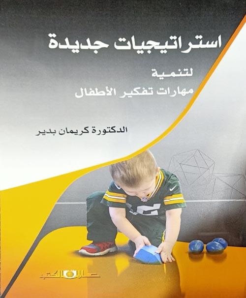 """استراتيجيات جديدة """" لتننمية مهارات تفكير الأطفال """""""