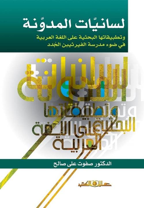 """لسانيات المدونة """"وتطبيقاتها البحثية علي اللغة العربية في ضو مدرسة الفيرثييين الجدد """""""