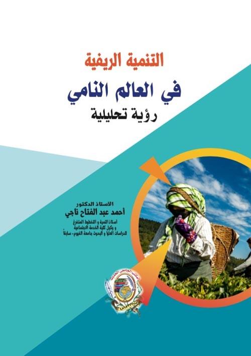 """التنمية الريفية في العالم النامي """" رؤية تحليلية """""""