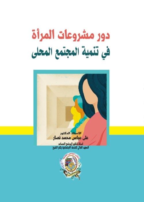 دور مشروعات المرأة في تنمية المجتمع المحلي