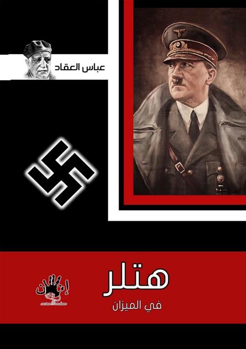 هتلر فى الميزان