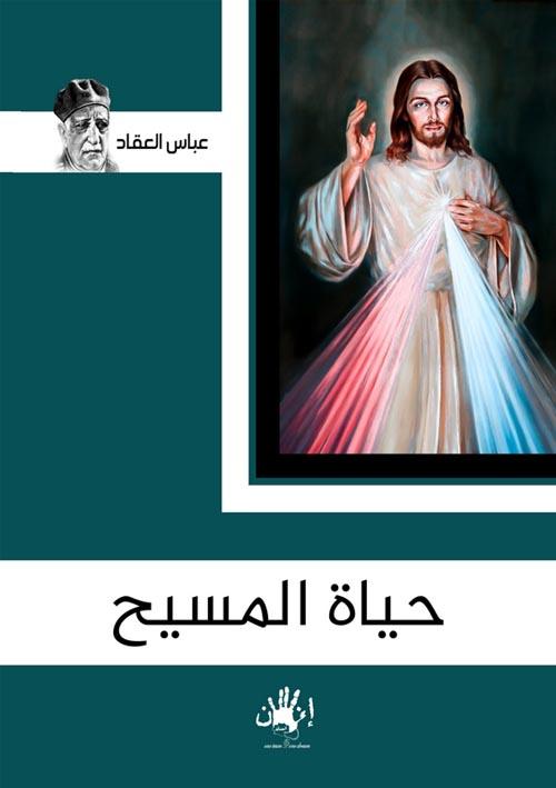 حياة المسيح
