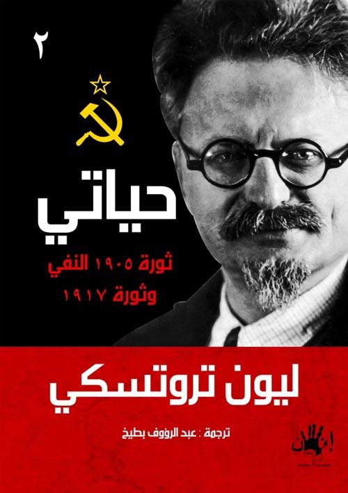 حياتى (2) ثورة 1905 النفي وثورة 1917